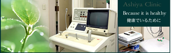 内科 小児科 消化器科 呼吸器科 胃カメラ 予防接種 国分寺市 芦谷医院
