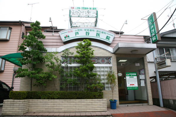 内科 小児科 消化器科 呼吸器科 予防接種 国分寺市 芦谷医院